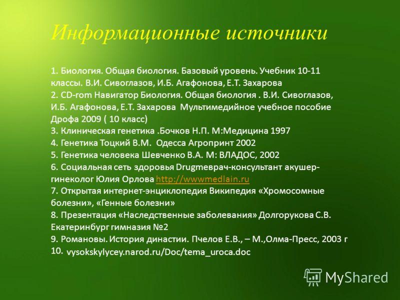 Биология базовый уровень учебник 10 11