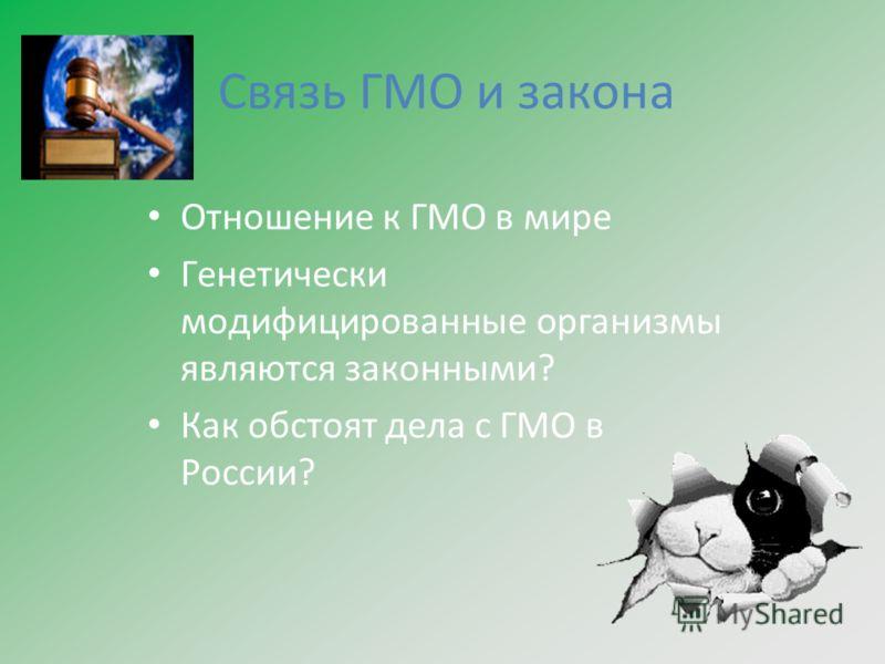 Связь ГМО и закона Отношение к ГМО в мире Генетически модифицированные организмы являются законными? Как обстоят дела с ГМО в России?