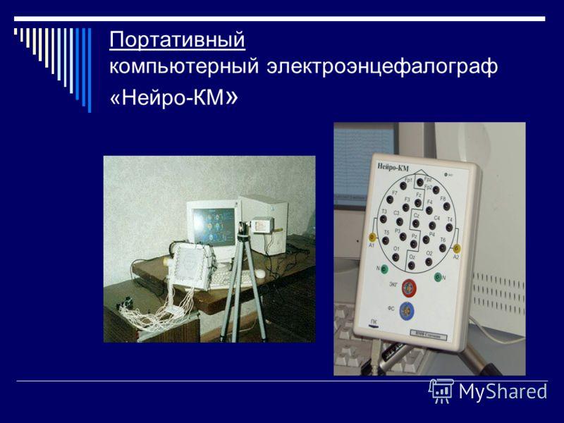 Портативный компьютерный электроэнцефалограф «Нейро-КМ »
