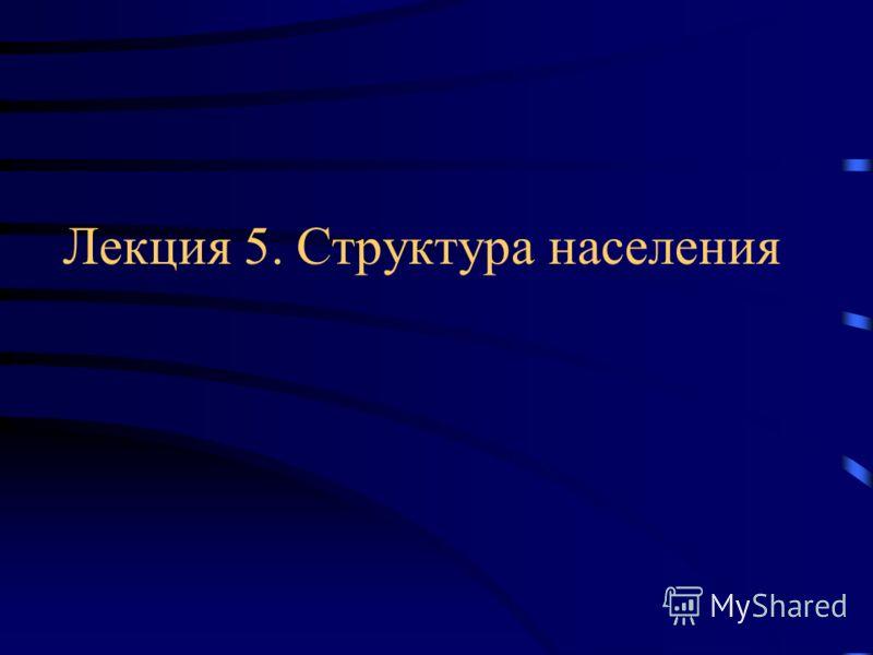 Лекция 5. Структура населения