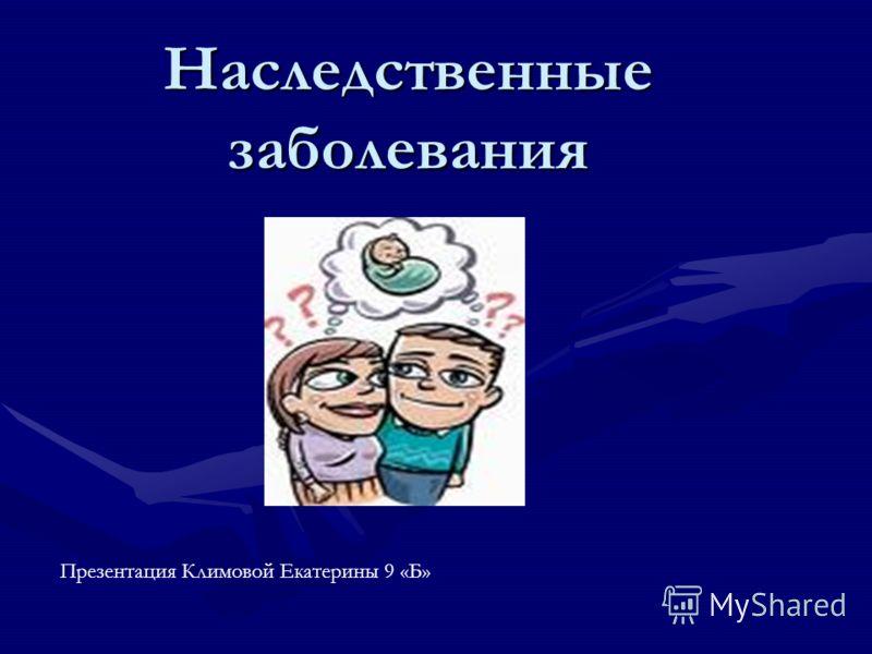 Наследственные заболевания Презентация Климовой Екатерины 9 «Б»