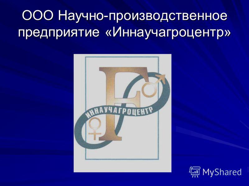 ООО Научно-производственное предприятие «Иннаучагроцентр»