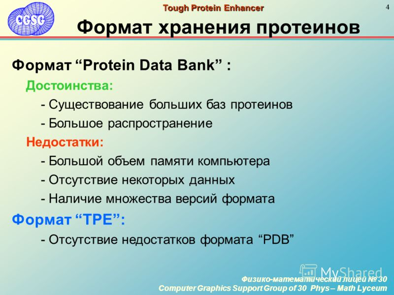 Физико-математический лицей 30 Computer Graphics Support Group of 30 Phys – Math Lyceum 4 Физико-математический лицей 30 Computer Graphics Support Group of 30 Phys – Math Lyceum 4 Tough Protein Enhancer Формат хранения протеинов Формат Protein Data B