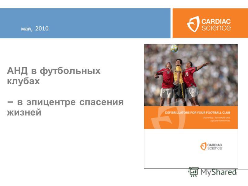 1 АНД в футбольных клубах – в эпицентре спасения жизней май, 2010