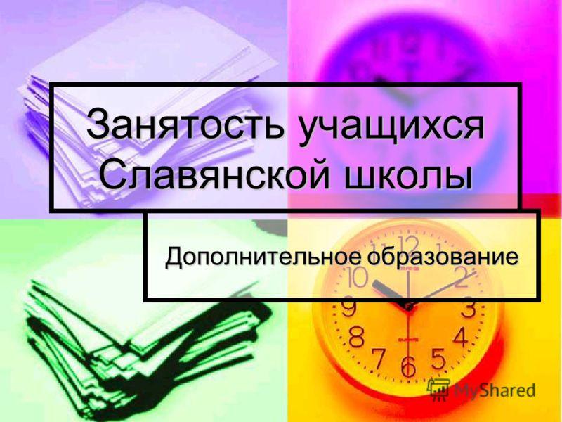 Занятость учащихся Славянской школы Дополнительное образование