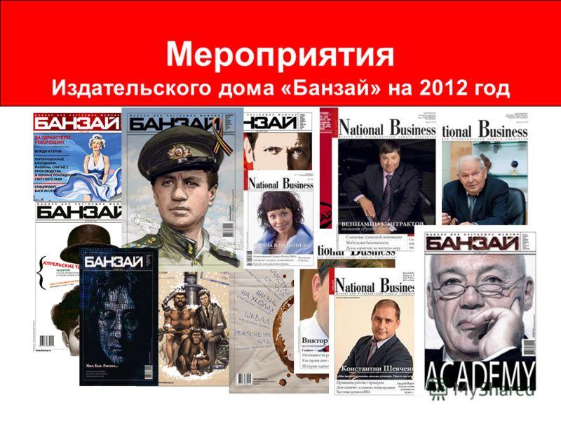 Мероприятия Издательского дома «Банзай» на 2012 год