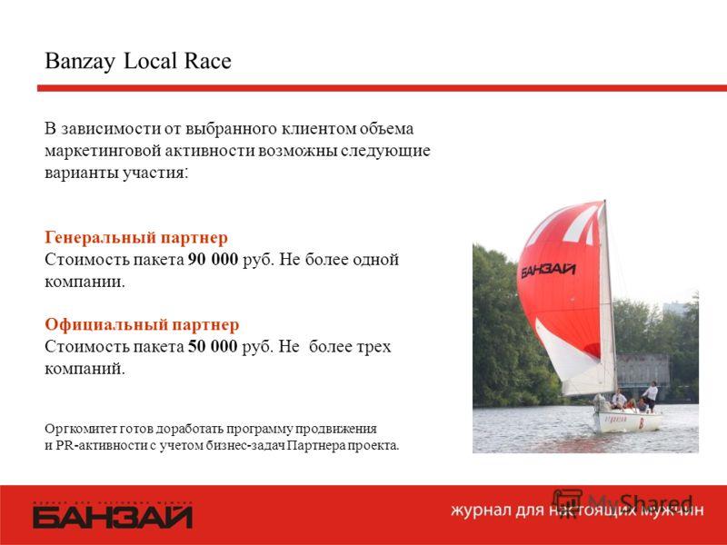 Banzay Local Race В зависимости от выбранного клиентом объема маркетинговой активности возможны следующие варианты участия : Генеральный партнер Стоимость пакета 90 000 руб. Не более одной компании. Официальный партнер Стоимость пакета 50 000 руб. Не