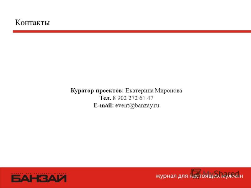 Контакты Куратор проектов: Екатерина Миронова Тел. 8 902 272 61 47 E-mail: event@banzay.ru