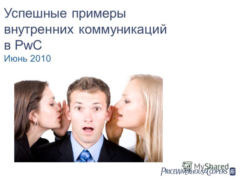Успешные примеры внутренних коммуникаций в PwC Июнь 2010