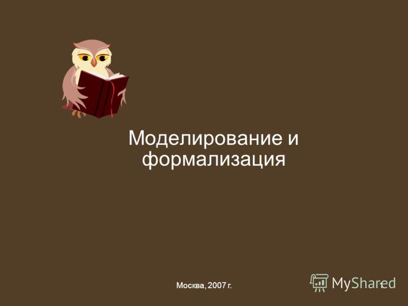 1 из 20 Москва, 2007 г.1 Моделирование и формализация