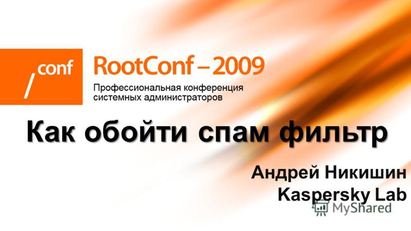 Как обойти спам фильтр Андрей Никишин Kaspersky Lab