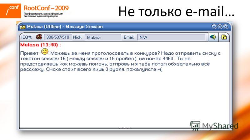 Не только e-mail…