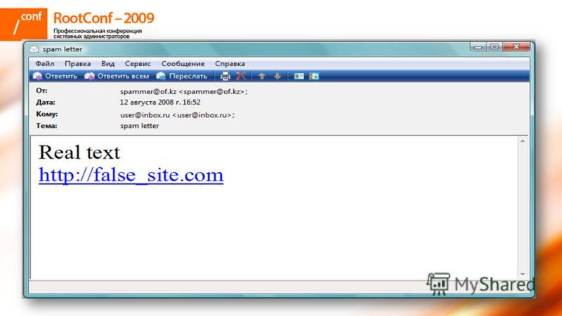 Использование тэга комментариев Real text http://false site.com