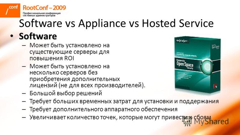 Software vs Appliance vs Hosted Service Software Software – Может быть установлено на существующие серверы для повышения ROI – Может быть установлено на несколько серверов без приобретения дополнительных лицензий (не для всех производителей). – Больш