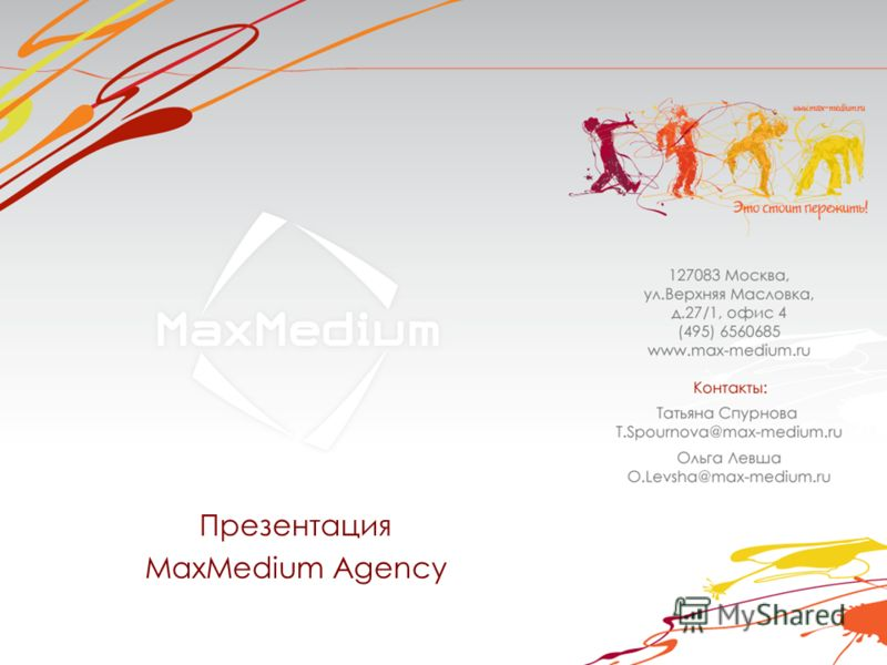 Презентация MaxMedium Agency