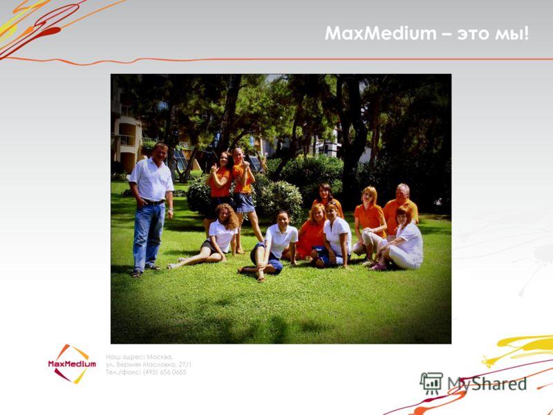 MaxMedium – это мы!