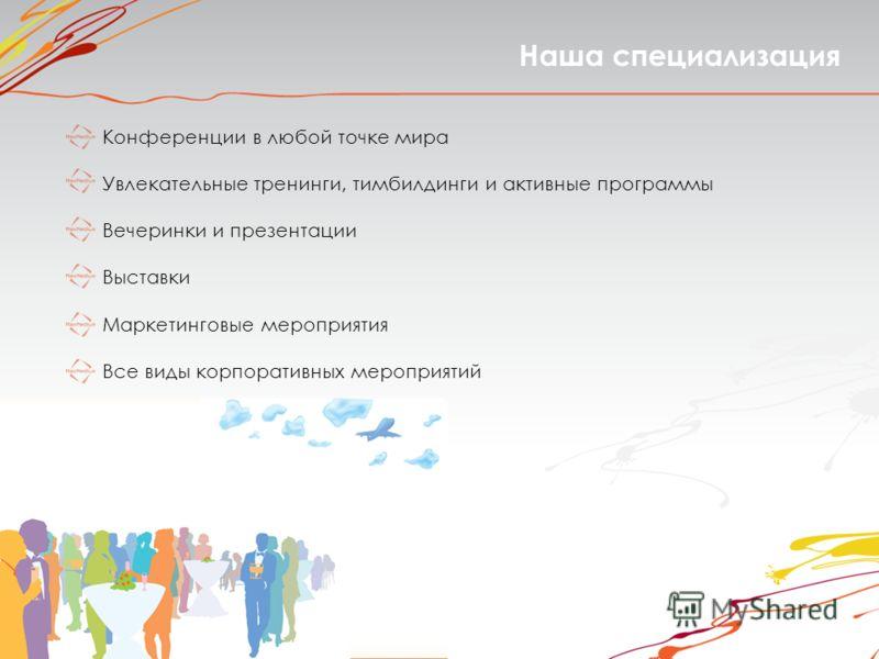 Конференции в любой точке мира Увлекательные тренинги, тимбилдинги и активные программы Вечеринки и презентации Выставки Маркетинговые мероприятия Все виды корпоративных мероприятий Наша специализация