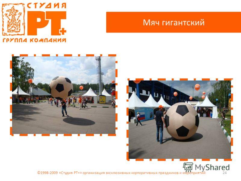 24 Мяч гигантский ©1998-2009 «Студия РТ+» организация эксклюзивных корпоративных праздников и мероприятий