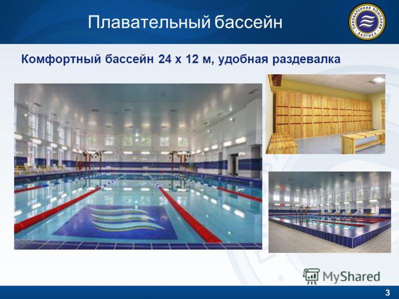 3 Плавательный бассейн Комфортный бассейн 24 х 12 м, удобная раздевалка