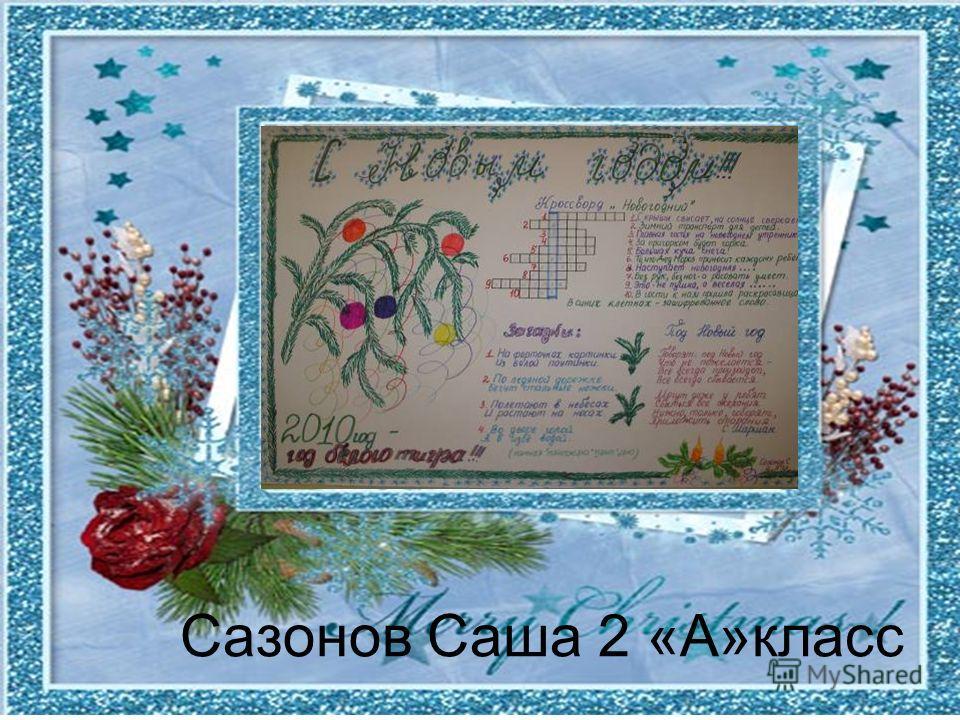 Хрулева Анастасия 2 «А»кл.