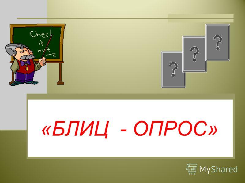 «БЛИЦ - ОПРОС»