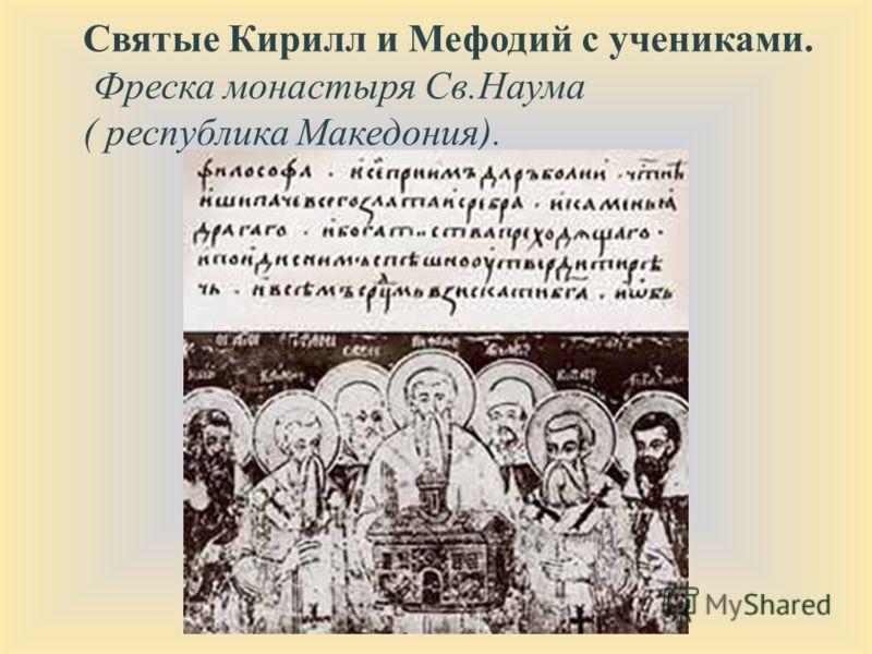Святые Кирилл и Мефодий с учениками. Фреска монастыря Св. Наума ( республика Македония ).