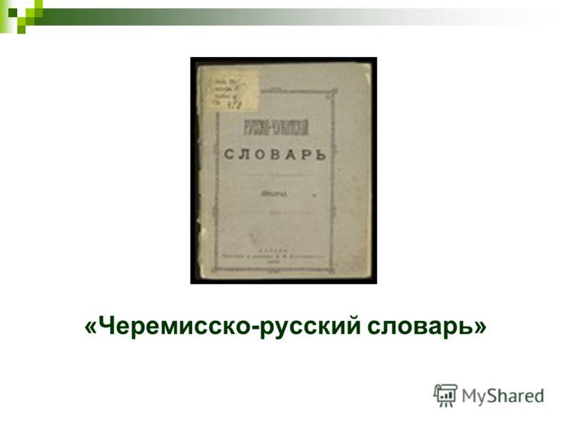 «Черемисско-русский словарь»