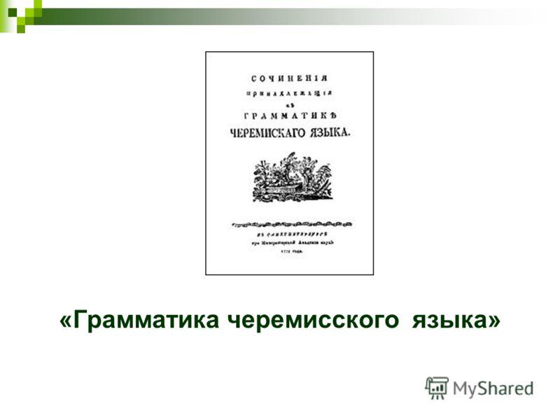 «Грамматика черемисского языка»