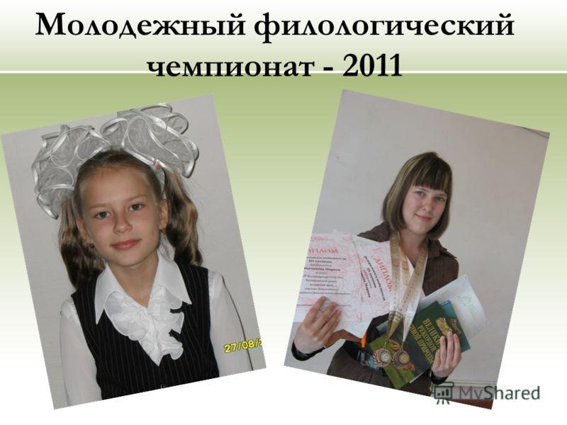 Молодежный филологический чемпионат - 2011