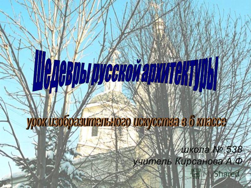 школа 538 учитель Кирсанова А.Ф