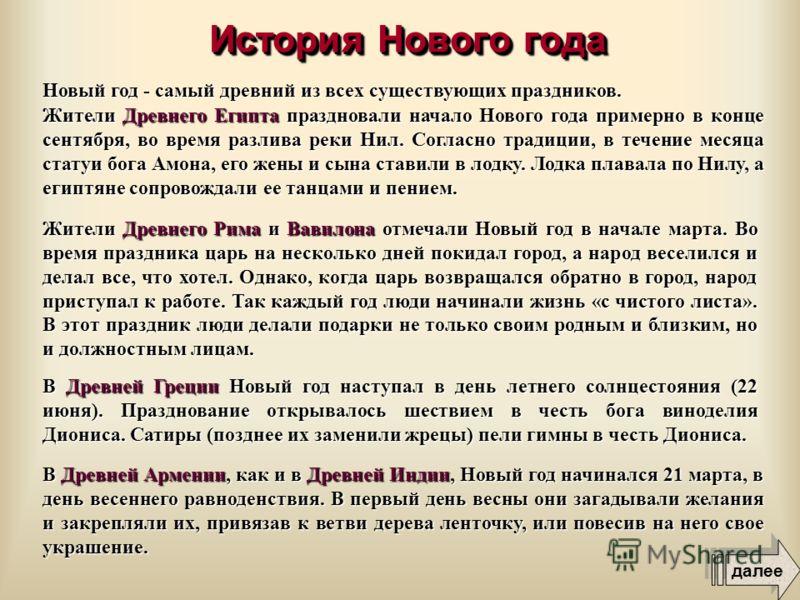 Новый год на Руси история Нового года старый Новый год Новый год в мире новогодние традиции за границей новогодние традиции в России