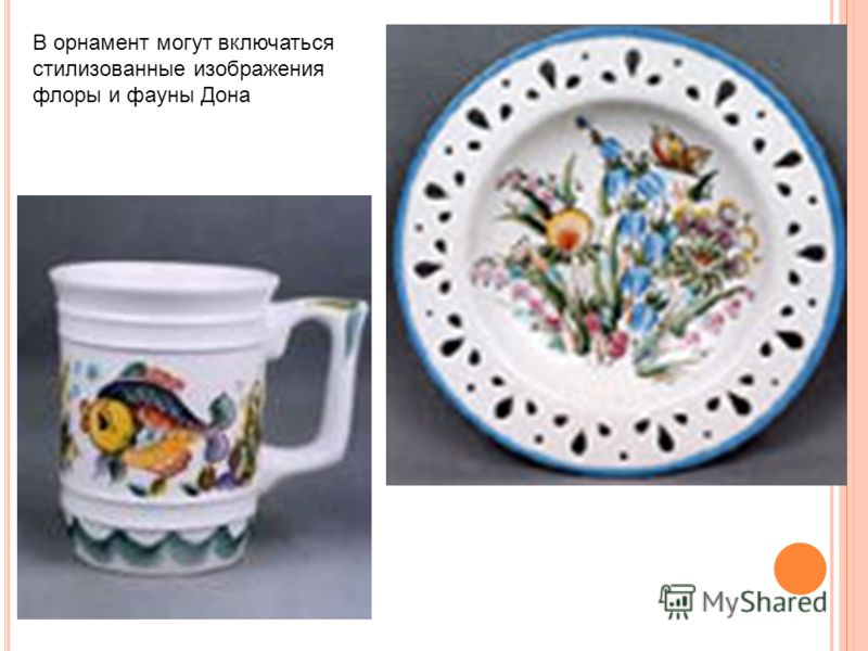В орнамент могут включаться стилизованные изображения флоры и фауны Дона