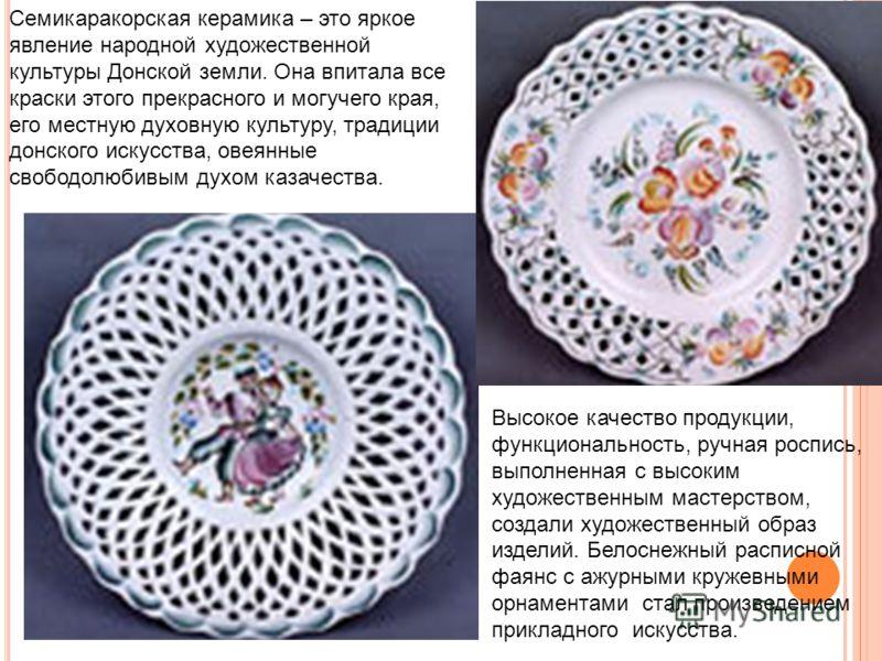 Семикаракорская керамика – это яркое явление народной художественной культуры Донской земли. Она впитала все краски этого прекрасного и могучего края, его местную духовную культуру, традиции донского искусства, овеянные свободолюбивым духом казачеств