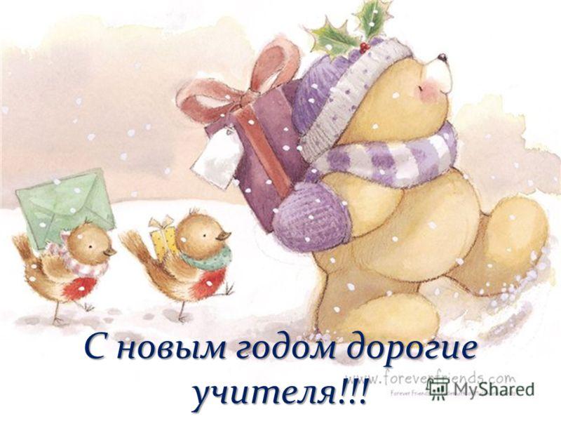 С новым годом дорогие учителя!!!