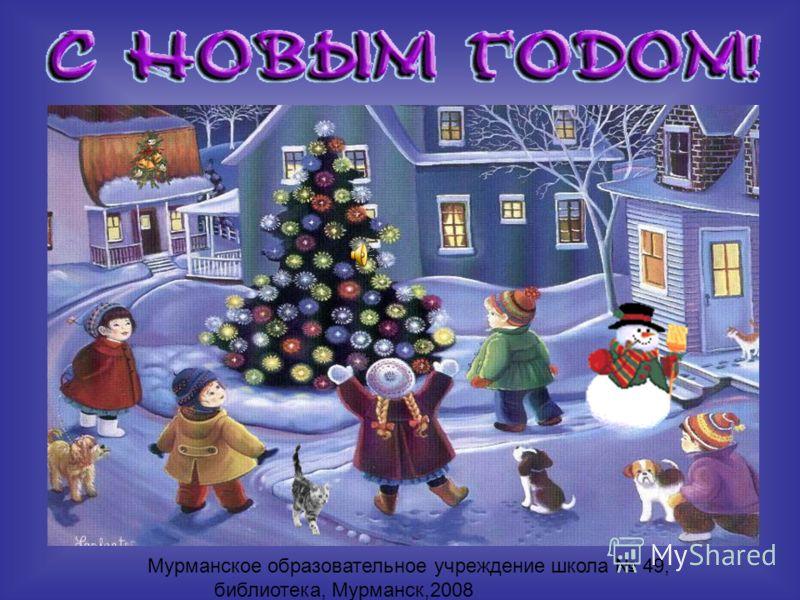 Мурманское образовательное учреждение школа 49, библиотека, Мурманск,2008 С НОВЫ ГОДОМ !