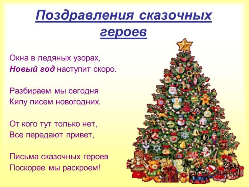 Поздравления сказочных героев Окна в ледяных узорах, Новый год наступит скоро. Разбираем мы сегодня Кипу писем новогодних. От кого тут только нет, Все передают привет, Письма сказочных героев Поскорее мы раскроем!