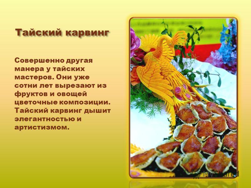 Тайский карвинг Совершенно другая манера у тайских мастеров. Они уже сотни лет вырезают из фруктов и овощей цветочные композиции. Тайский карвинг дышит элегантностью и артистизмом.