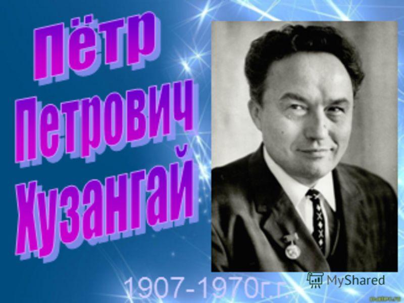 1907-1970г.г.