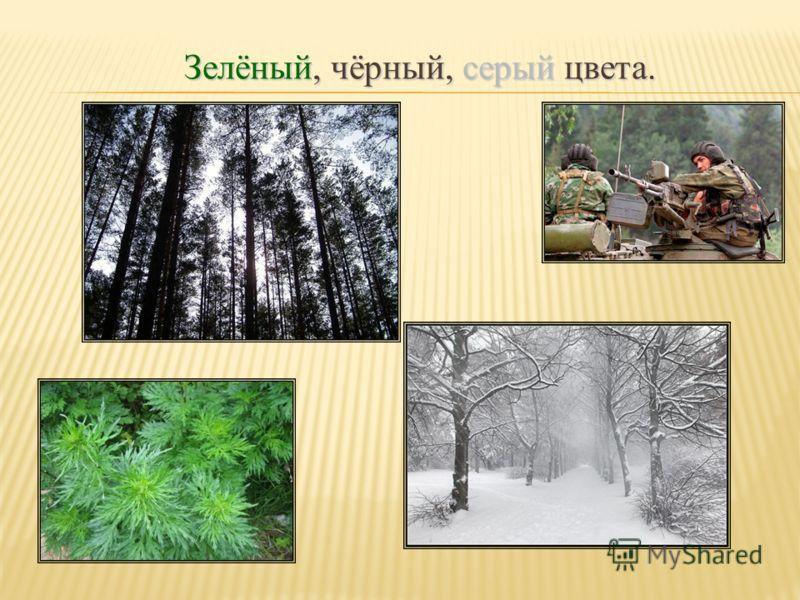 Зелёный, чёрный, серый цвета.