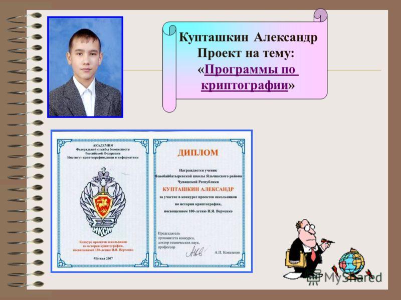 Купташкин Александр Проект на тему: «Программы поПрограммы по криптографиикриптографии»