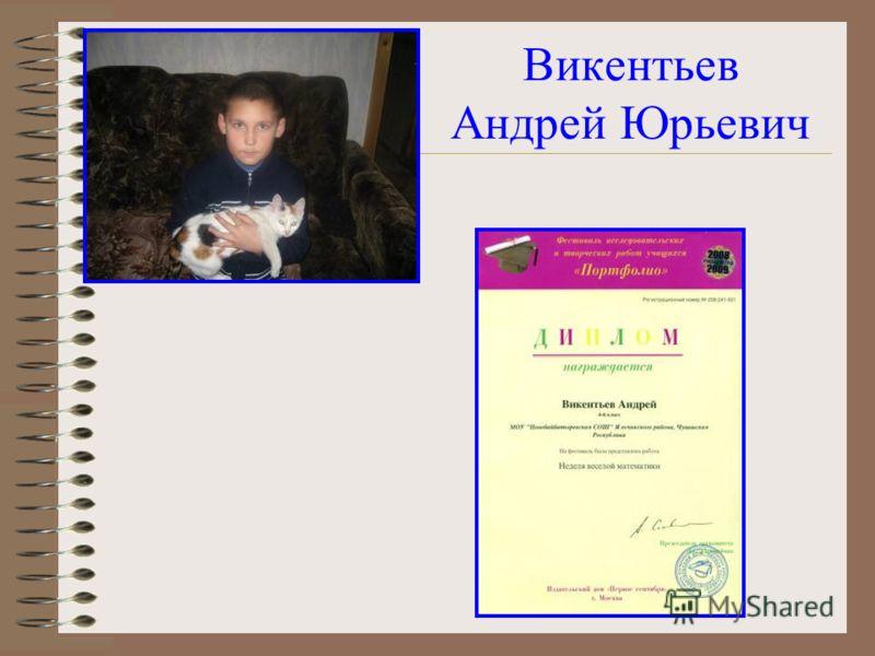 Викентьев Андрей Юрьевич