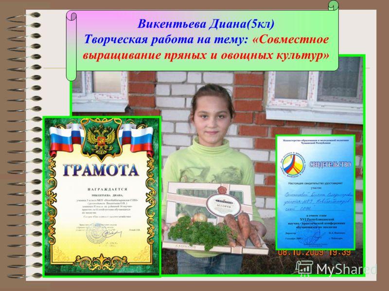 Викентьева Диана(5кл) Творческая работа на тему: «Совместное выращивание пряных и овощных культур»