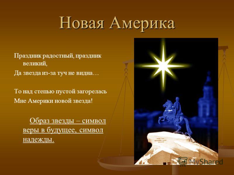 Новая Америка Праздник радостный, праздник великий, Да звезда из-за туч не видна… То над степью пустой загорелась Мне Америки новой звезда! Образ звезды – символ веры в будущее, символ надежды.