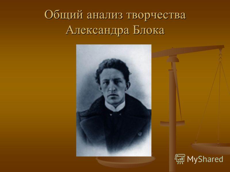 Общий анализ творчества Александра Блока