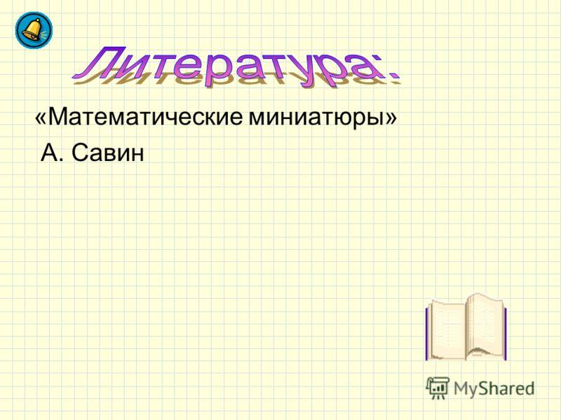 «Математические миниатюры» А. Савин