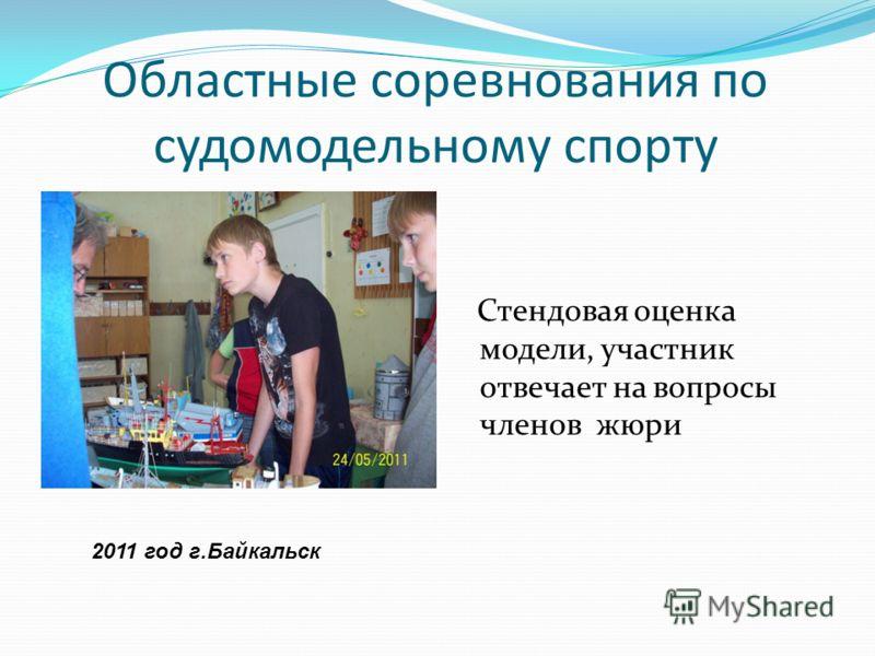 Областные соревнования по судомодельному спорту Стендовая оценка модели, участник отвечает на вопросы членов жюри 2011 год г.Байкальск