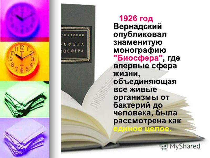 1926 год Вернадский опубликовал знаменитую монографию