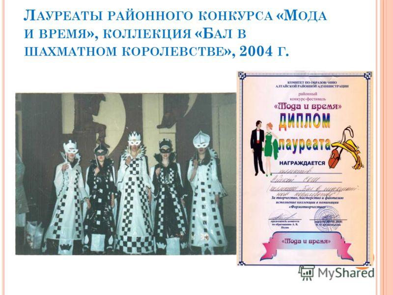 Л АУРЕАТЫ РАЙОННОГО КОНКУРСА «М ОДА И ВРЕМЯ », КОЛЛЕКЦИЯ «Б АЛ В ШАХМАТНОМ КОРОЛЕВСТВЕ », 2004 Г.