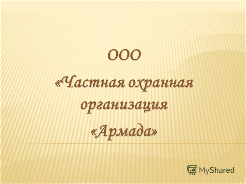 ООО «Частная охранная организация «Армада»