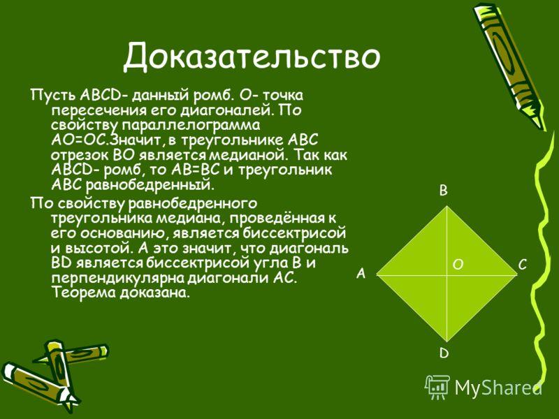 Теорема Диагонали ромба пересекаются под прямым углом. Диагонали ромба являются биссектрисами его углов.